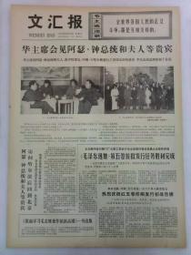 《文汇报》第10771号1977年4月22日老报纸