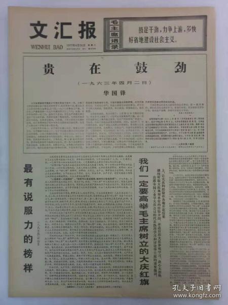 《文汇报》第10775号1977年4月26日老报纸