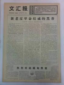 《文汇报》第10776号1977年4月27日老报纸