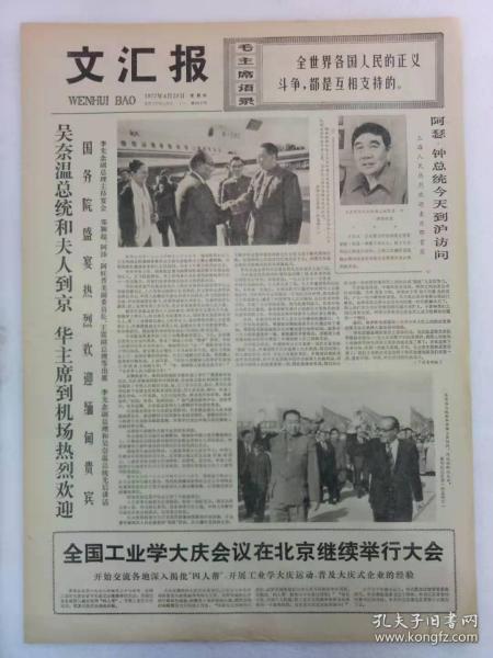 《文汇报》第10777号1977年4月28日老报纸