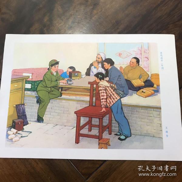 文革时期彩印年画——查线途中