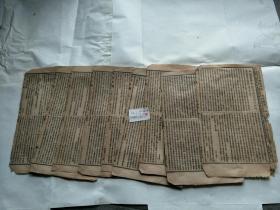 民国初年报纸  通问报784-793(缺789期)期九期合售
