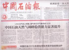 2019年12月19日  中国石油报  中国石油天然气调峰稳供能力显著提升  中国石油2019年度科学技术奖评选结果出炉
