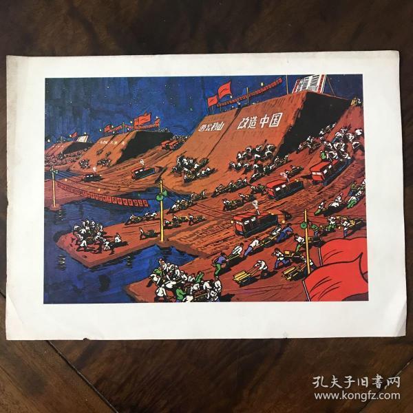 文革时期版画单页——大战甘河