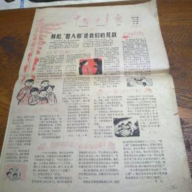 中国少年报 第1076期 1978.11.15