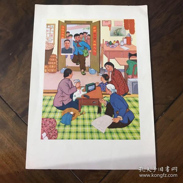 文革时期年画单页——华主席光辉照万家