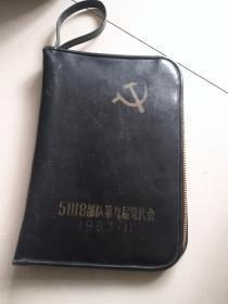 83年部队党代会公文包