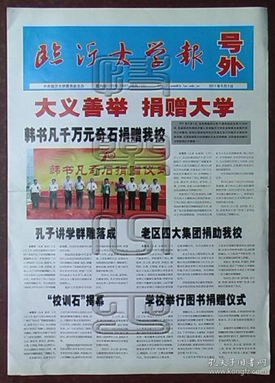 Linyi University Newspaper June 3, 2011-Outside: Charity for Goodwill Donated to University
