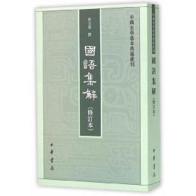 国语集解(中国史学基本典籍丛刊)