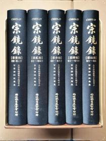 宗镜录(五册)