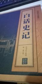 线装中华国粹—白话史记