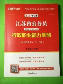 2020中公版江苏省公务员《行政职业能力测验》。
