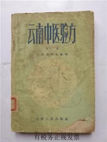 云南中医验方 第二辑