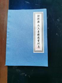 刘科乐 大六壬精选实例集