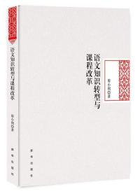 正版书9787516635223语文知识转型与课程改革(精装)毋小利 著新