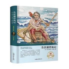 正版书9787565833564鲁滨逊漂流记 (精装)[英] 丹尼尔·笛福 著