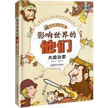 正版书9787568251617影响世界的他们:手绘名人故事—亚亚 文  夏