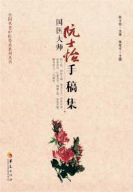 正版书9787508094236国医大师阮士怡手稿集张军平 主编华夏出版社
