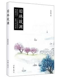 正版书9787506399050旧林故渊吴仕民作家出版社