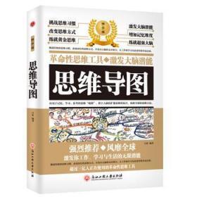 正版书9787517822295思维导图白虹浙江工商大学出版社