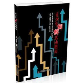 正版书9787504678249青少年创客活动指南吴强 翟立原中国科学技术