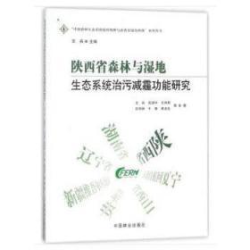 正版书9787503886737陕西省森林与湿地生态系统治污减王兵中国林