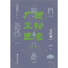 正版书9787520119108广西风物图志(第1辑·古村镇)广西壮族自治