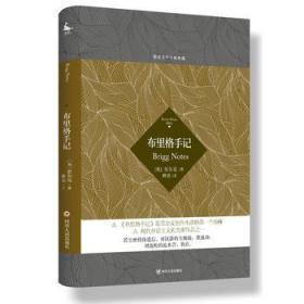 正版书9787220104572德语文学大师典藏:布里格手记((奥)里尔克