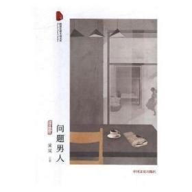 正版书9787503493119问题男人流岚 著;中国文史出版社