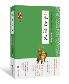 正版书9787517123545蔡东藩通俗演义:元史演义蔡东藩中国言实出