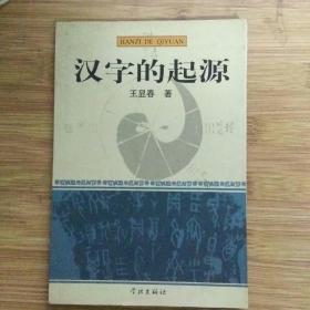 汉字的起源