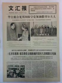 《文汇报》第10759号1977年4月10日老报纸