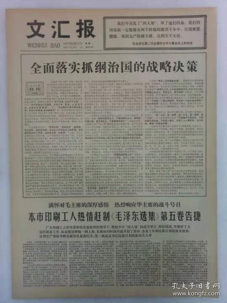 《文汇报》第10760号1977年4月11日老报纸
