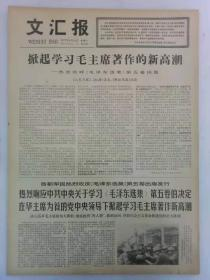 《文汇报》第10765号1977年4月16日老报纸