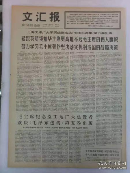 《文汇报》第10766号1977年4月17日老报纸