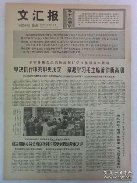 《文汇报》第10767号1977年4月18日老报纸