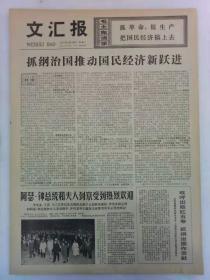 《文汇报》第10768号1977年4月19日老报纸