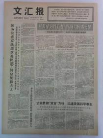 《文汇报》第10769号1977年4月20日老报纸