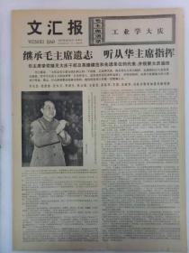 《文汇报》第10773号1977年4月24日老报纸