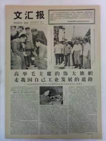 《文汇报》第10774号1977年4月25日老报纸