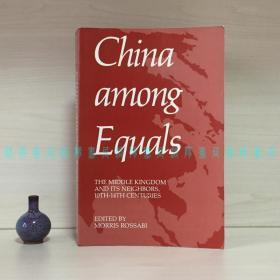 [英文]棋逢对手:中国及其邻国 10-14世纪 / China Among Equals:The Middle Kingdom and Its Neighbors, 10th-14th Centuries