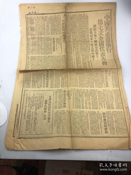 红色顶级文献;中国共产党举行第七次全国代表大会报纸一份!