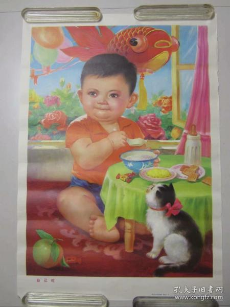 自己吃.烟台艺术学校供稿.郭淑玉画.1984年一版一印.山东美术出版社出版.儿童