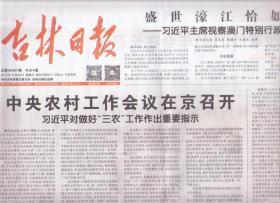 2019年12月22日  吉林日报  中央农村工作会议在京举行 盛世濠江恰如春 视察澳门特别行政区纪实