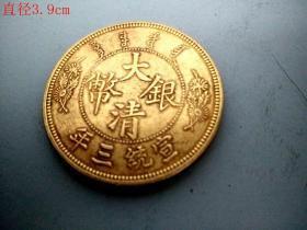 少见的金币22