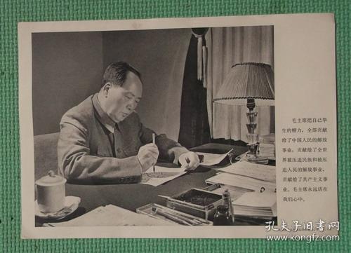 宣传画/伟大领袖毛主席永远活在我们心中/之六十三/毛主席永远活在我们心中