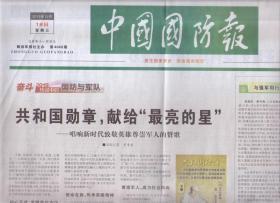 2019年12月18日  中国国防报  共和国勋章 献给最亮的星 唱响新时代致敬英雄尊崇军人的赞歌  著书立传 让烈士英名永存 编辑出版14辑新疆烈士传丛书背后的故事