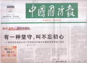 2019年12月17日  中国国防报  风雪中 再唱一首边关兵歌