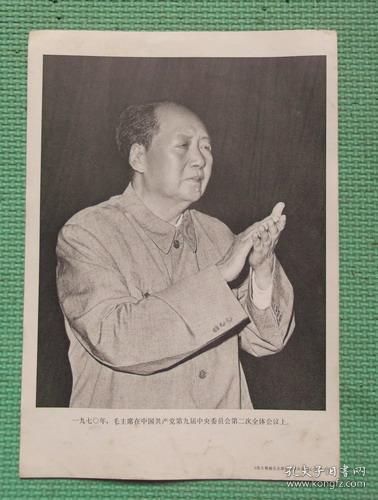 宣传画/伟大领袖毛主席永远活在我们心中/之六十/毛主席在中国共产党第九届中央委员会第二次会议上
