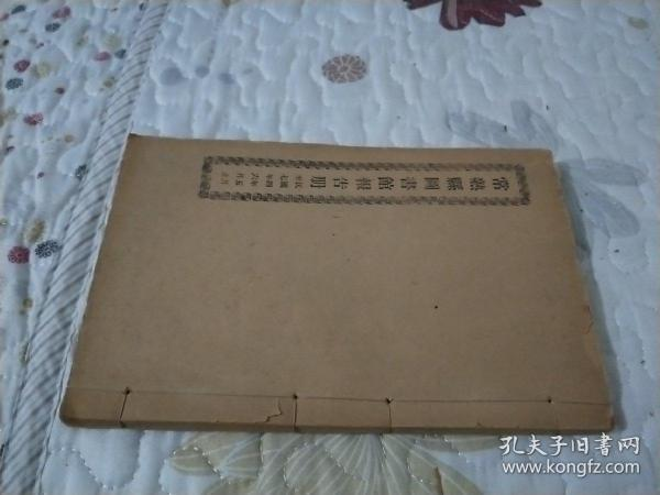 """Solitary! !! Returning from abroad, in the early years of the Republic of China, the public library """"Changshu County Library Report Book"""" advocated by Qu Qijia, the owner of Changshu Tieqin Bronze House, one of China's four largest private book collectors, was from May 4 to June 7 The preparation of the official documents for the opening of the museum began, the first three years, including grants, preparations and other documents, precious historical materials."""